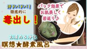 酵素風呂 東京 白金台