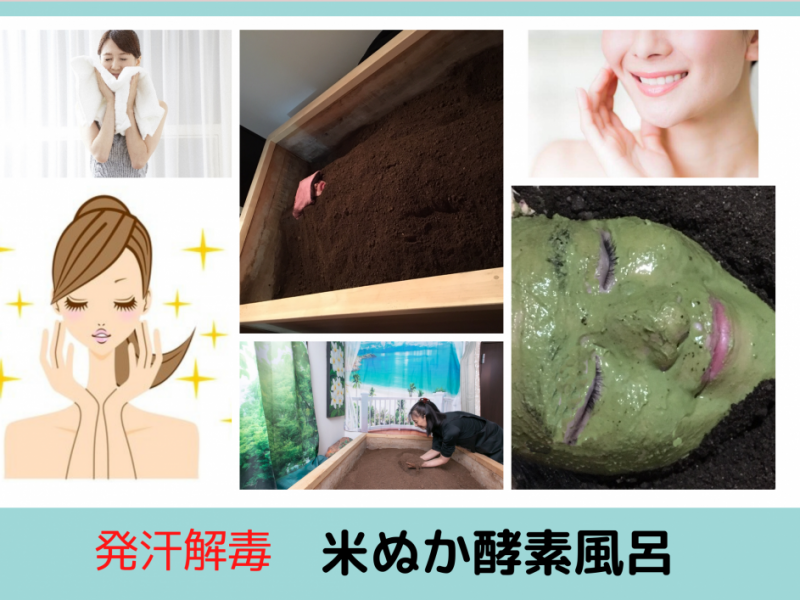 米糠酵素風呂